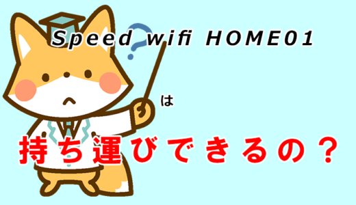 Speed Wi-Fi Home L01Sの持ち運びはできる?